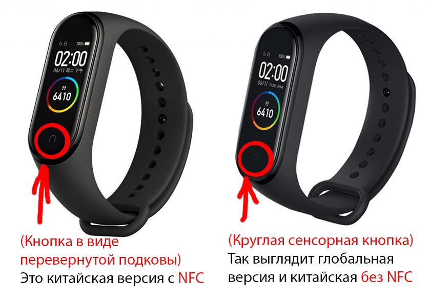 Сравнение Mi band 4 с NFC и без